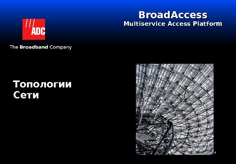 14 Топологии Сети Broad. Access Multiservice Access Platform