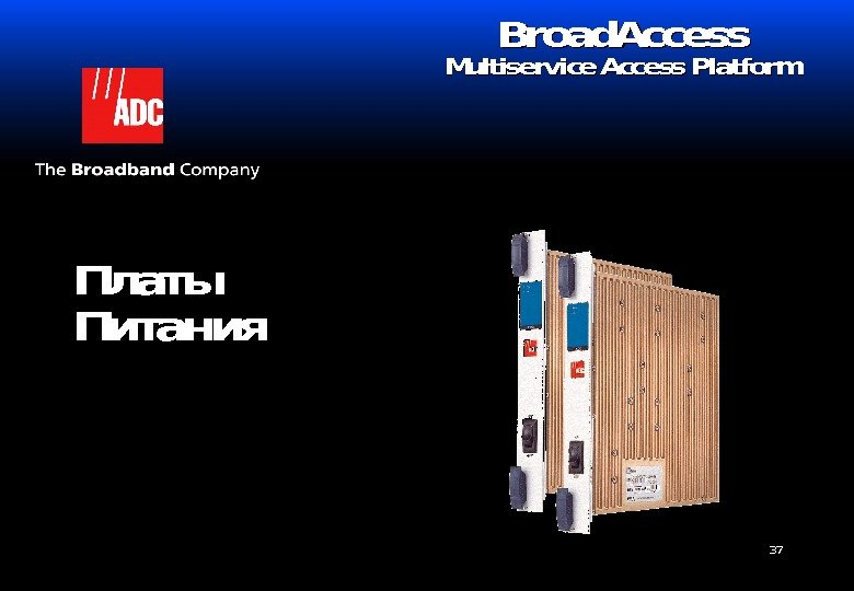 3537 Платы Питания Br. Broad. Access Multiservice. Access Platform