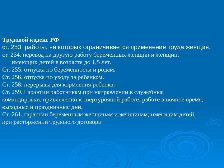 пройти ст 256 тк рф 2015 Советская Энциклопедия