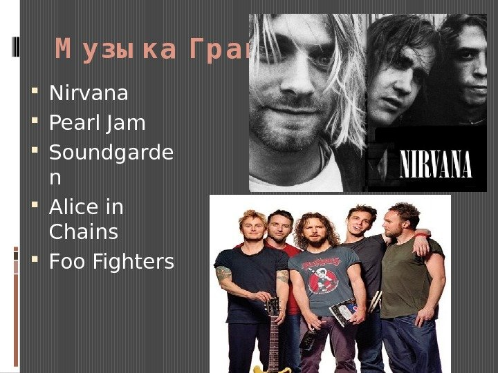 М узы к а Гр а н ж Nirvana Pearl Jam Soundgarde n Alice in Chains