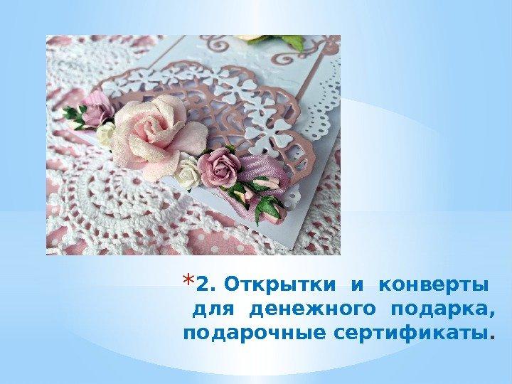 Подарки на выпускной в детском саду Активная мама