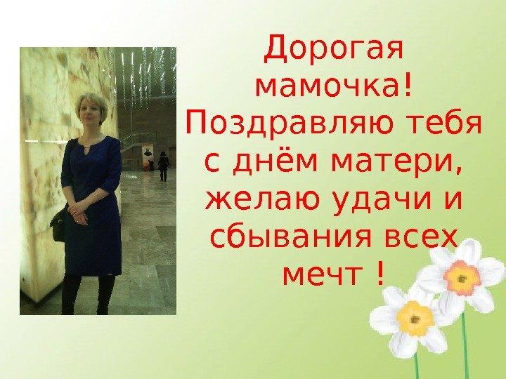 Мамочка с днём матери тебя