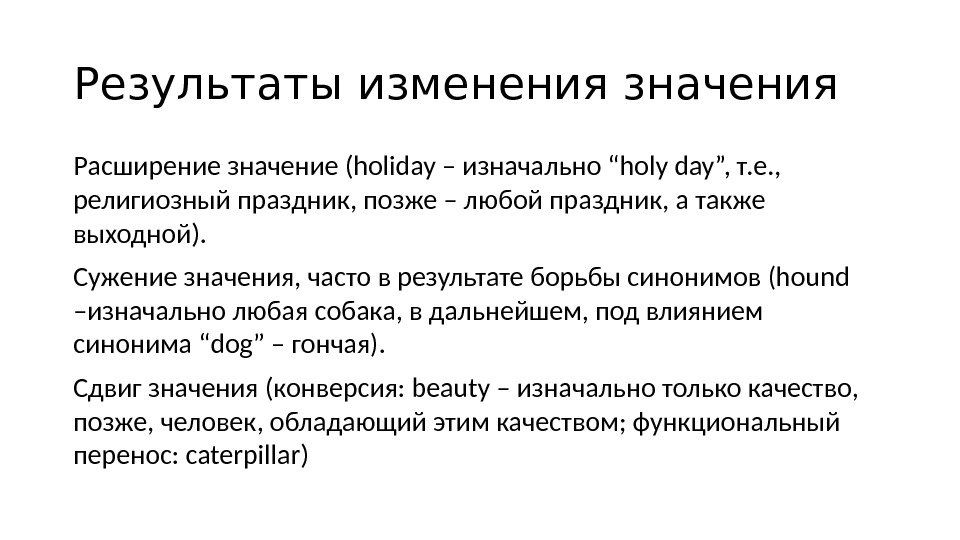 "Результаты изменения значения Расширение значение (holiday – изначально ""holy day"", т. е. ,  религиозный праздник,"
