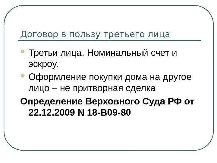 Гражданский кодекс ГК РФ Часть 1 N 51ФЗ