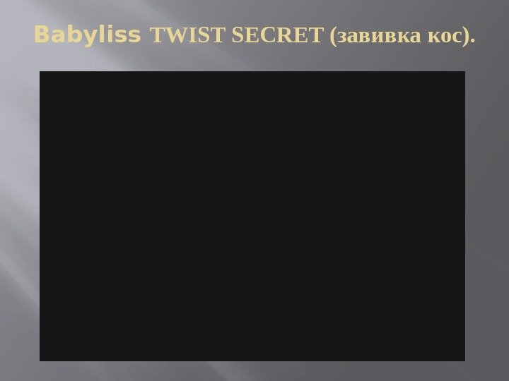 Babyliss TWIST SECRET (завивка кос).
