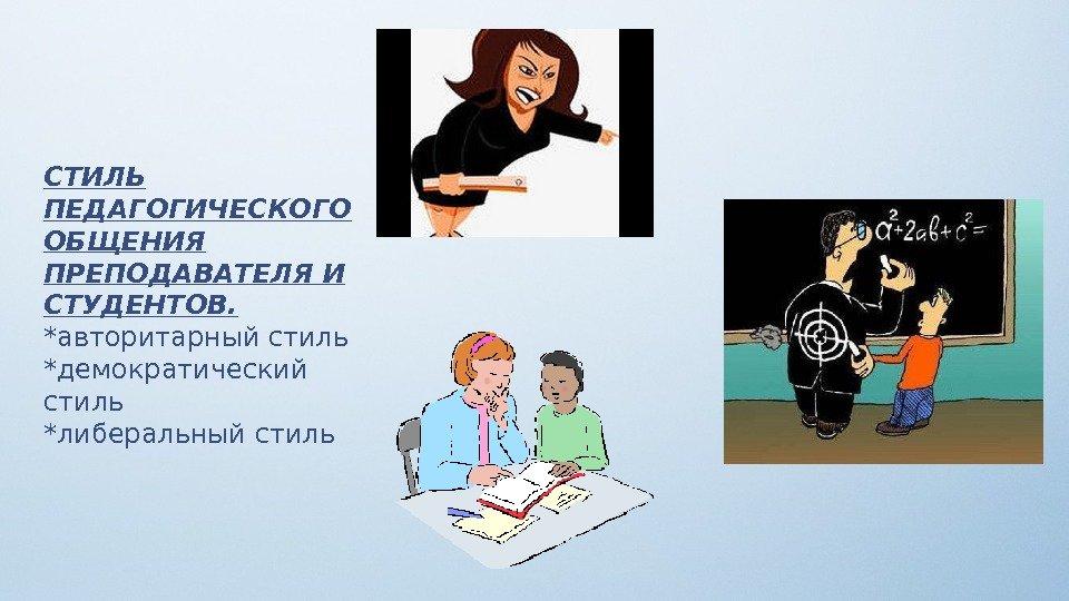 Педагогическое общение картинки к презентации