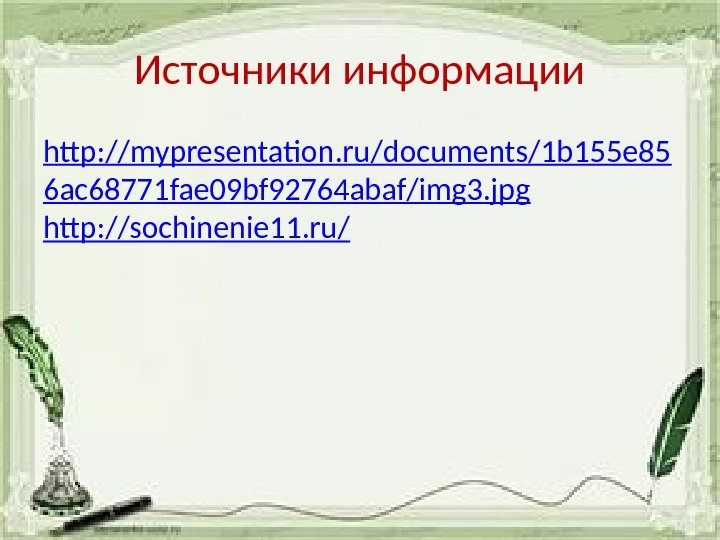 Источники информации http: //mypresentation. ru/documents/1 b 155 e 85 6 ac 68771 fae 09 bf 92764