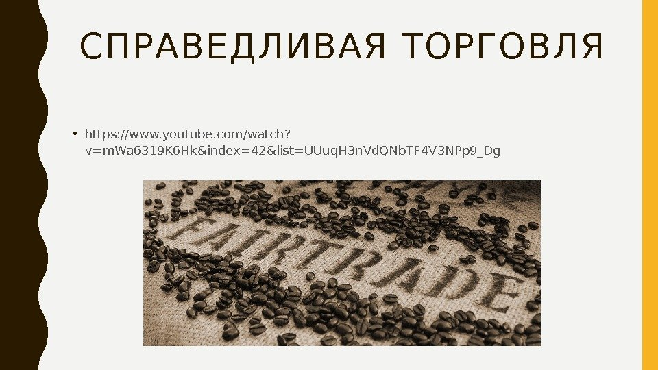 СПРАВЕДЛИВАЯ ТОРГОВЛЯ • https: //www. youtube. com/watch? v=m. Wa 6319 K 6 Hk&index=42&list=UUuq. H 3 n.