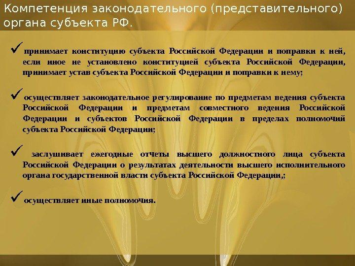 Представительный и законодательный орган субъекта рф принять закон