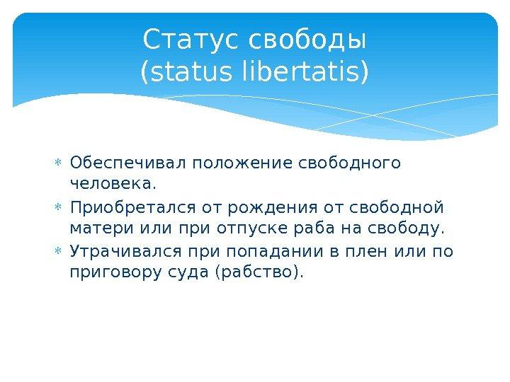 Свободный статус человека это