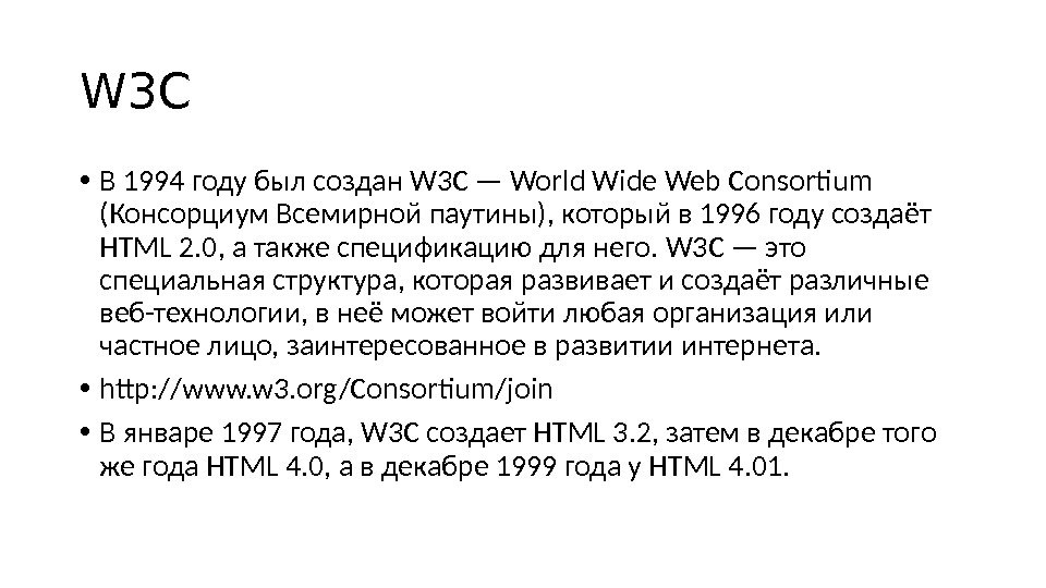 W 3 C • В 1994 году был создан W 3 C — World Wide Web