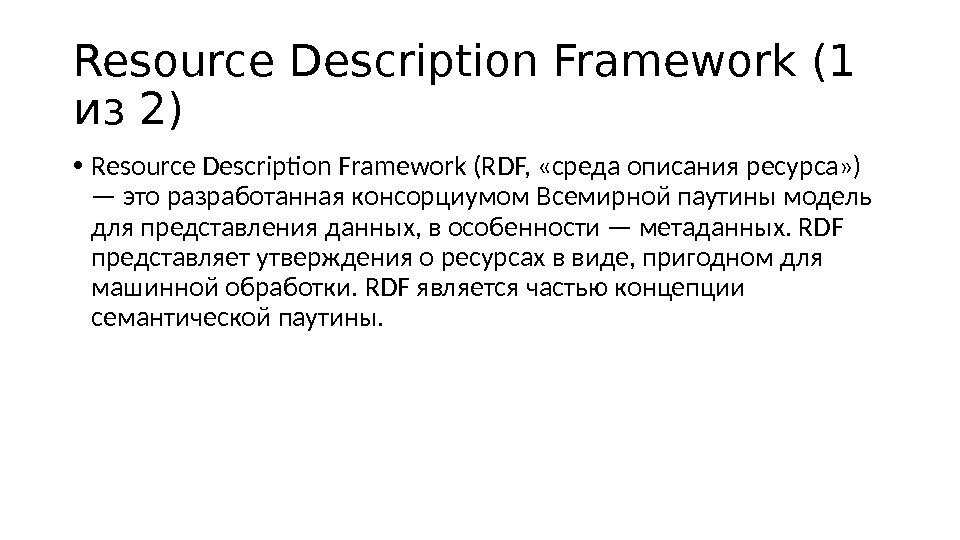 Resource Description Framework (1 из 2) • Resource Description Framework (RDF,  «среда описания ресурса» )