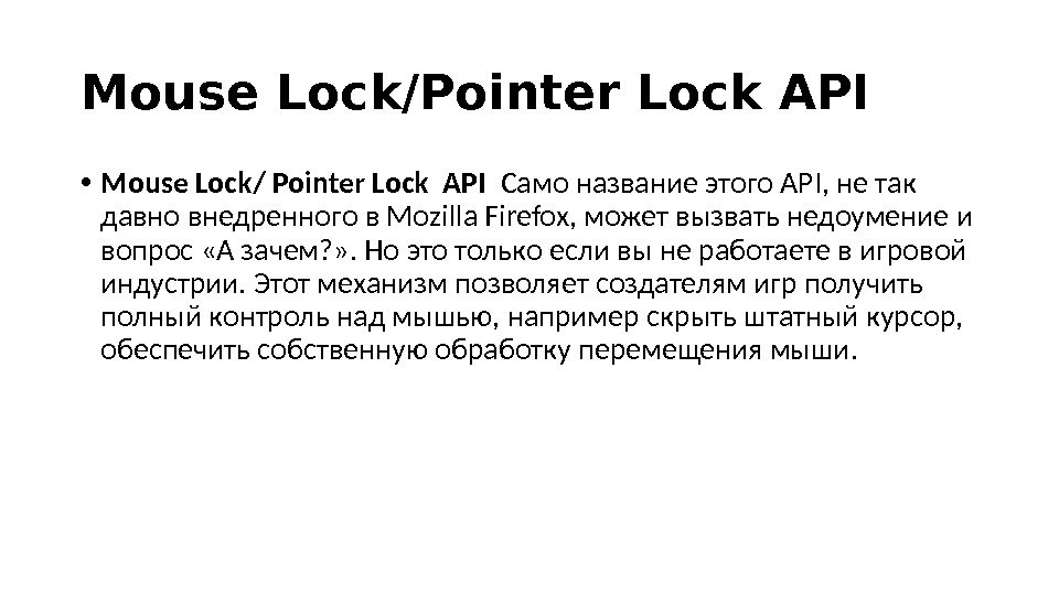 Mouse Lock/Pointer Lock API • Mouse Lock/ Pointer Lock API  Само название этого API, не