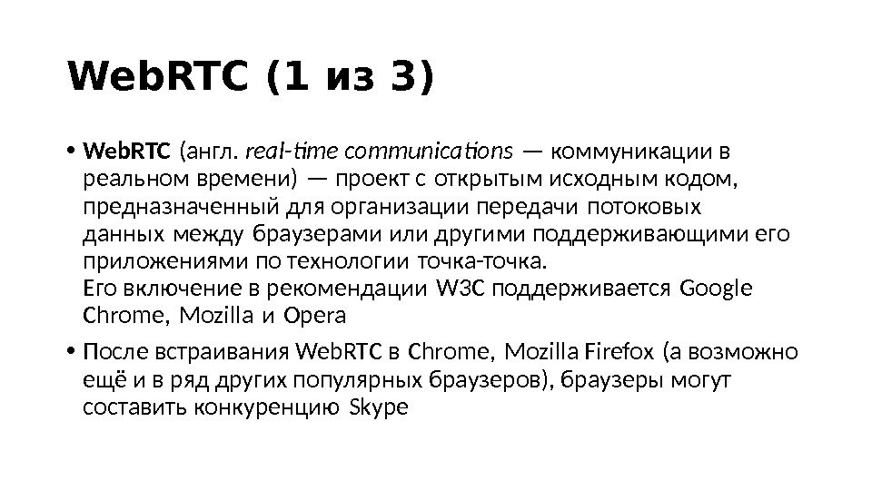 Web. RTC (1 из 3) • Web. RTC (англ.  real-time communications — коммуникации в реальном