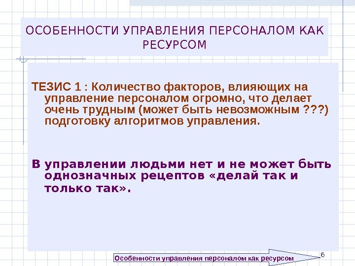 Кузьмина: субъекты управления человеческими ресурсами организации