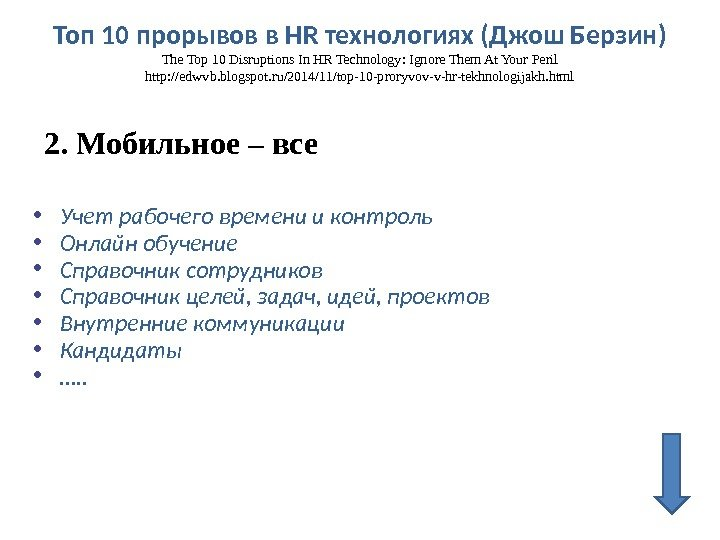 Топ 10 прорывов в HR технологиях (Джош Берзин) The Top 10 Disruptions In HR Technology: Ignore