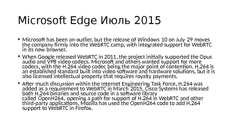 Microsoft Edge Июль 2015 • Microsoft has been an outlier, but the release of Windows 10