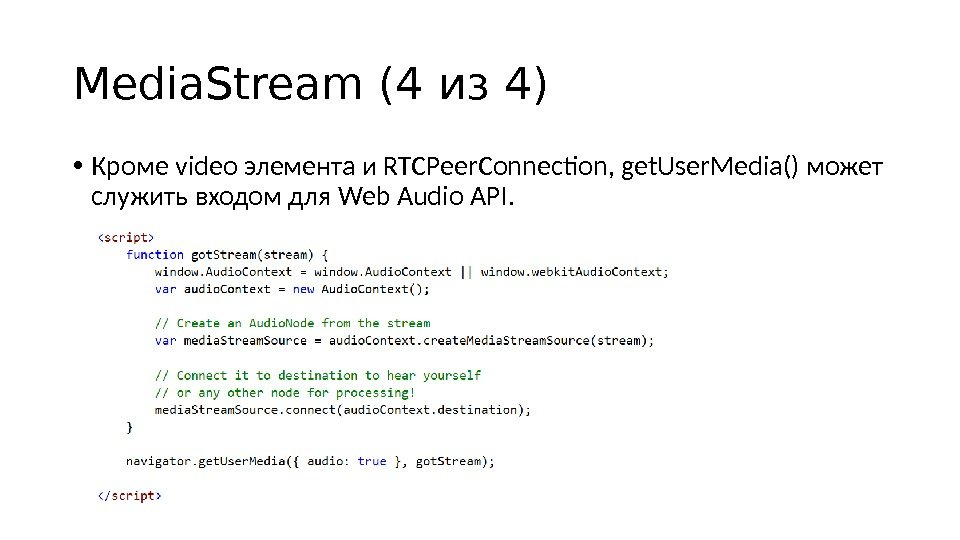 Media. Stream (4 из 4) • Кроме video элемента и RTCPeer. Connection ,  get. User.