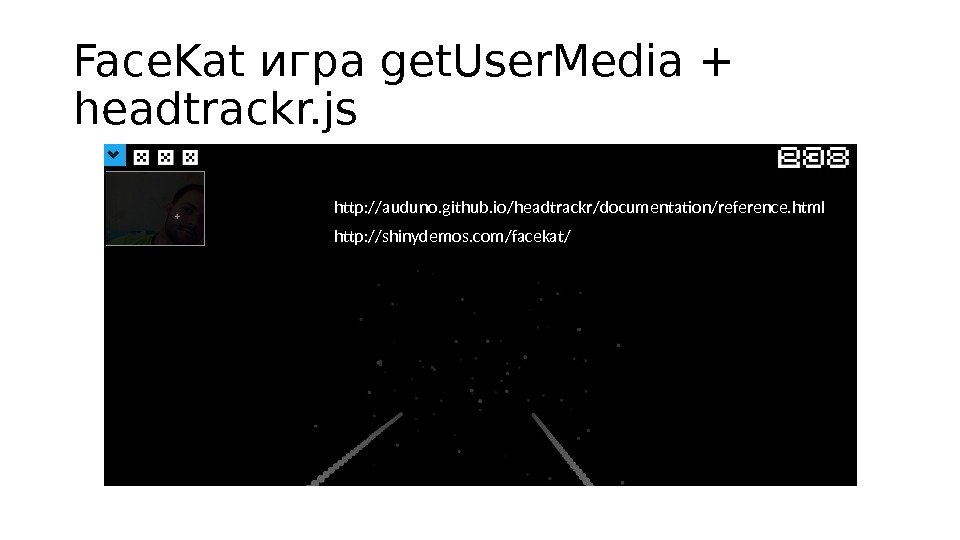 Face. Kat игра get. User. Media +  headtrackr. js http: //auduno. github. io/headtrackr/documentation/reference. html http: