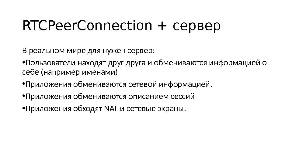 RTCPeer. Connection + сервер В реальном мире для нужен сервер:  • Пользователи находят друга и