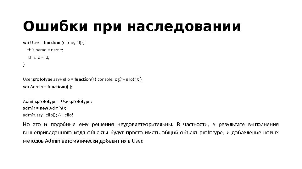 Ошибки при наследовании var User = function (name, id) { this. name = name;  this.