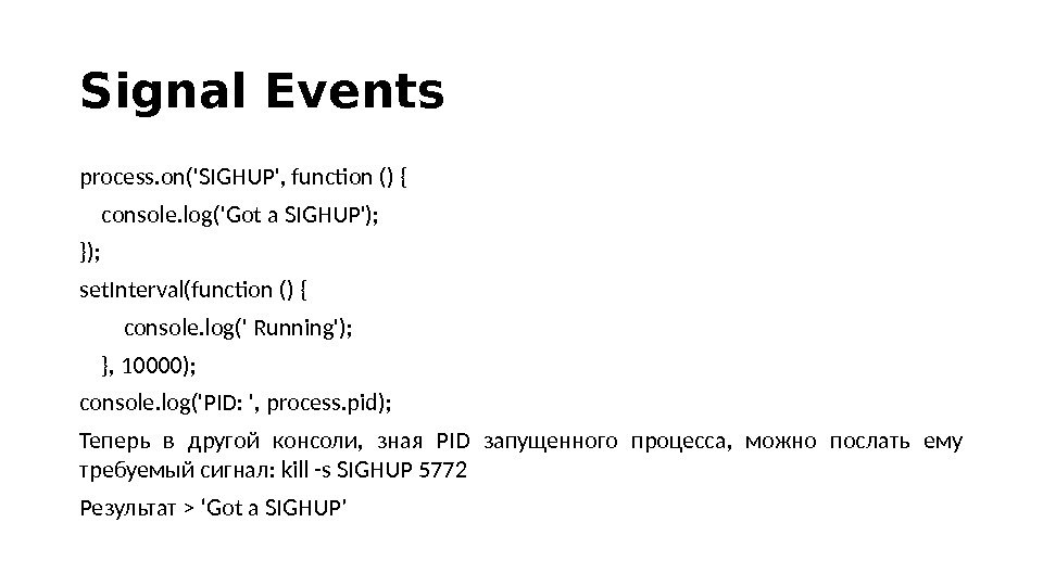 Signal Events process. on('SIGHUP', function () { console. log('Got а SIGHUP'); }); set. Interval(function () {