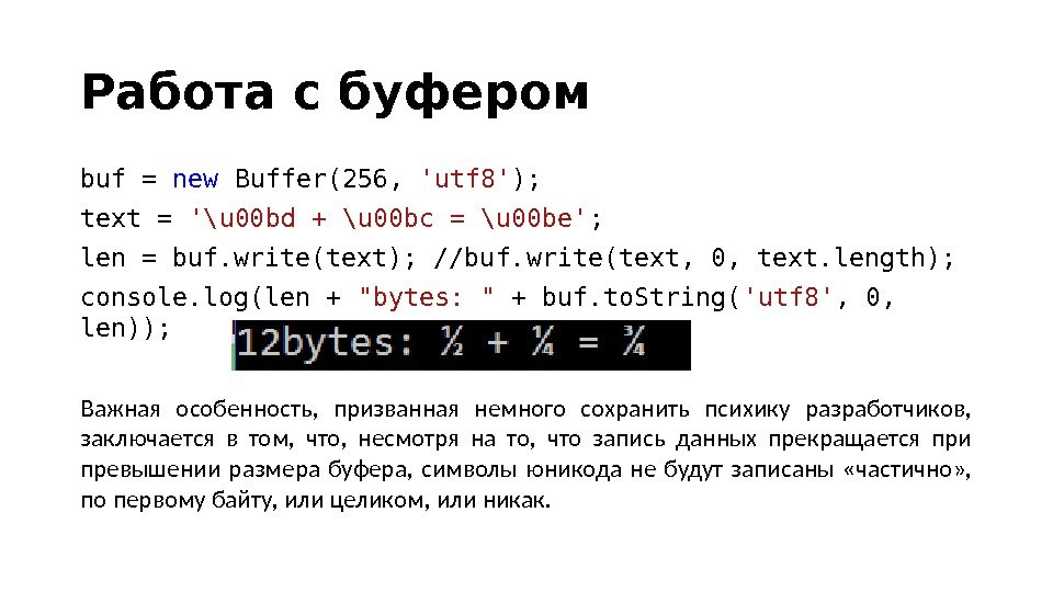 Работа с буфером buf = new Buffer(256,  'utf 8' ); text = '\u 00 bd