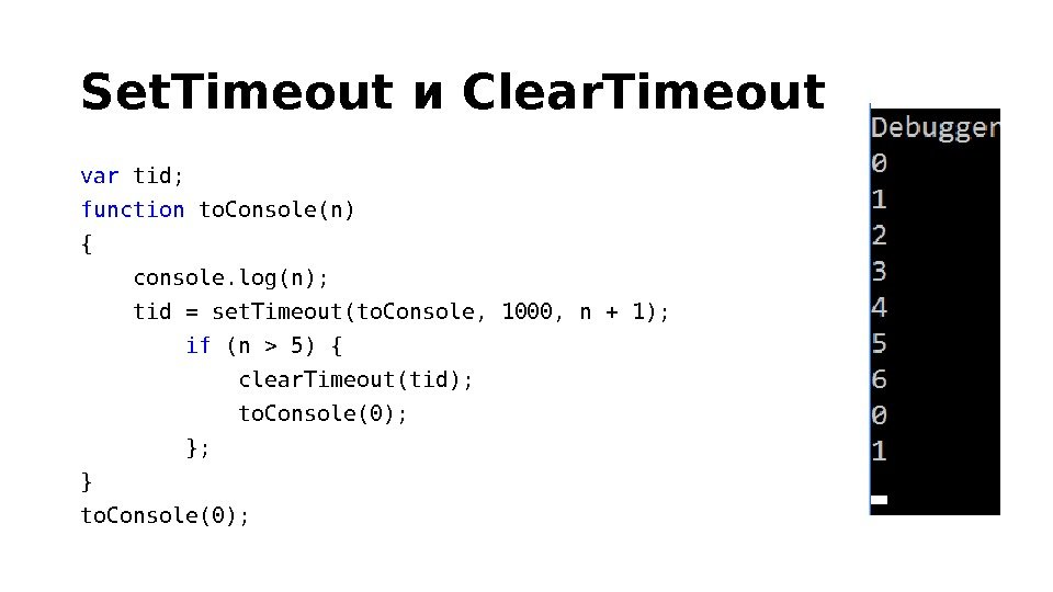 Set. Timeout и Сlear. Timeout var tid; function to. Console(n) { console. log(n);  tid =