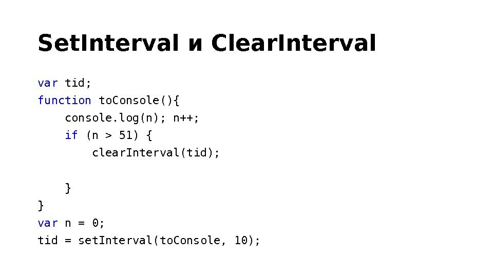 Set. Interval и Clear. Interval var tid; function to. Console(){ console. log(n); n++;  if (n