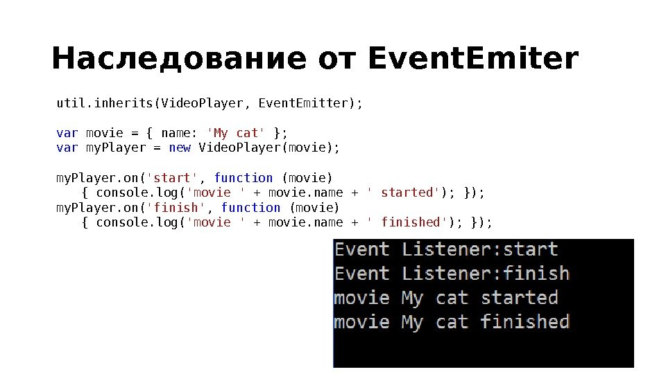 Наследование от Event. Emiter util. inherits(Video. Player, Event. Emitter);  var movie = { name: