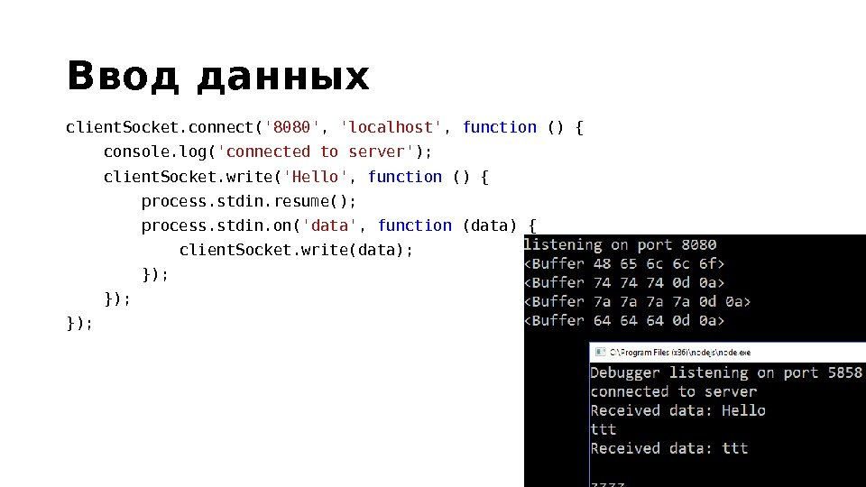 Ввод данных client. Socket. connect( '8080' ,  'localhost' ,  function () { console. log(