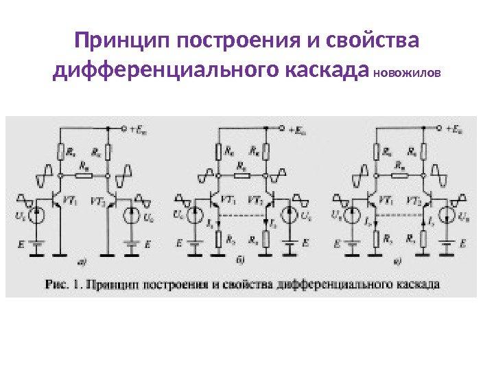 Каскад электронных схем