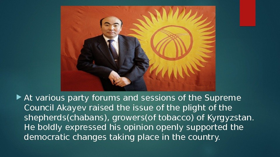 At various party forums and sessions of the Supreme Council Akayev raised the issue of