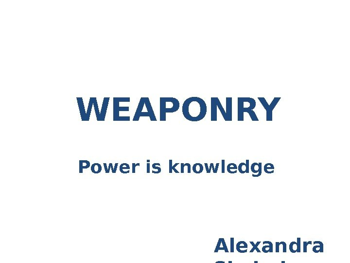 WE APONRY Alexandra Skobeleva. Power is knowledge