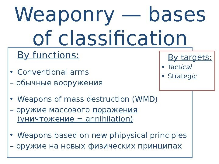Weaponry — bases of classification By functions:  • Conventional  arms – обычные вооружения •