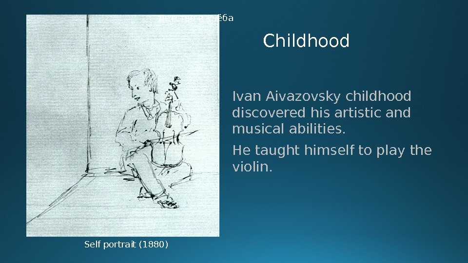 Ivan Aivazovsky childhood discovered his artistic and musical abilities.  He taught himself to play the