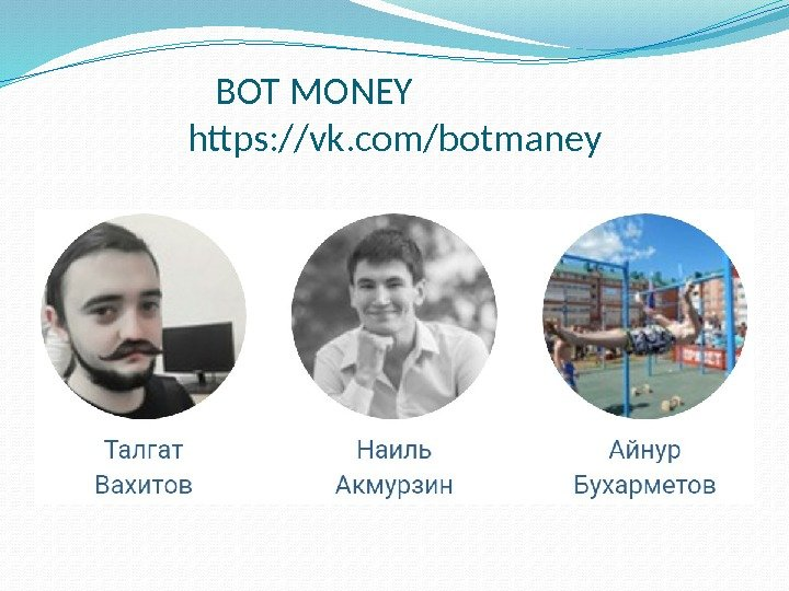 BOT MONEY    https: //vk. com/botmaney