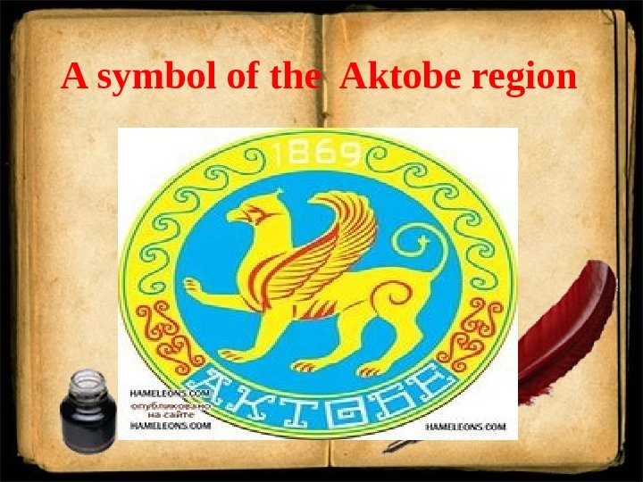A symbol of the Aktobe region