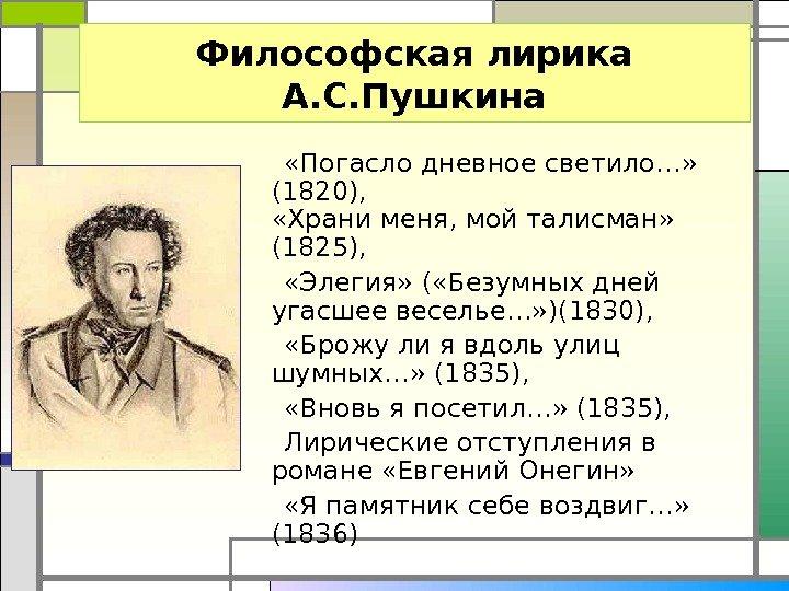 читать стихотворение пушкина но гаснет краткий день запеканка