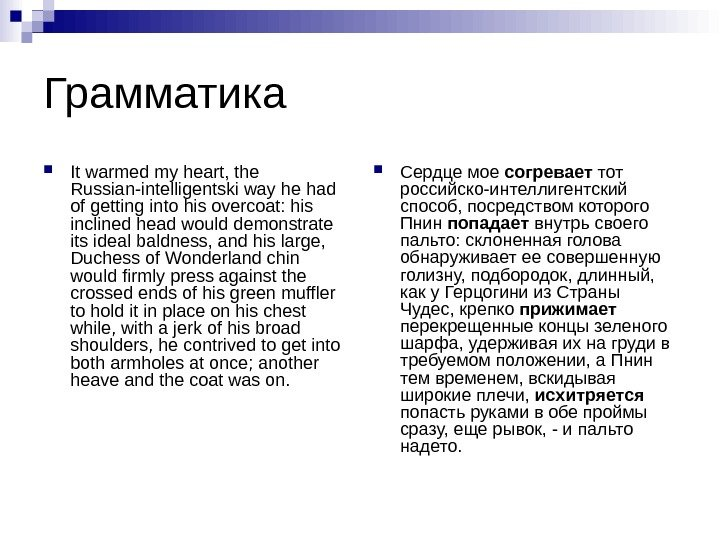 Грамматика It warmed my heart, the Russian-intelligentski way he had of getting into his overcoat: his
