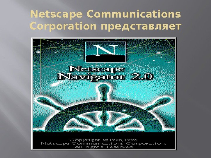 Netscape Communications Corporation представляет