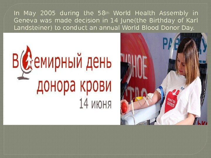 In May 2005 during the 58 th  World Health Assembly in Geneva was made decision