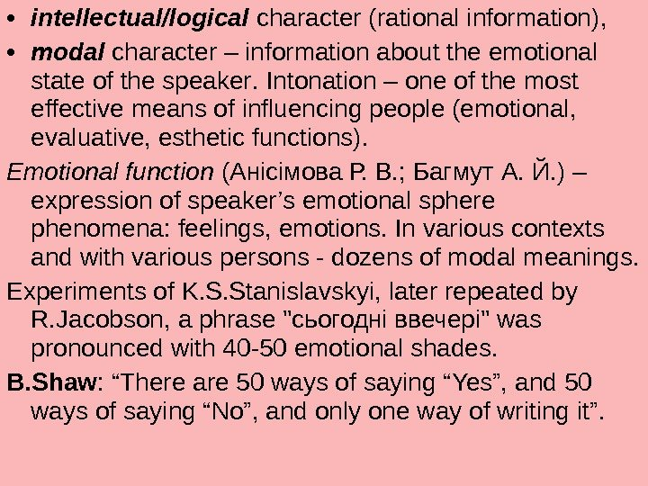 • intellectual/logical character (rational information) ,  • modal character – information about the emotional