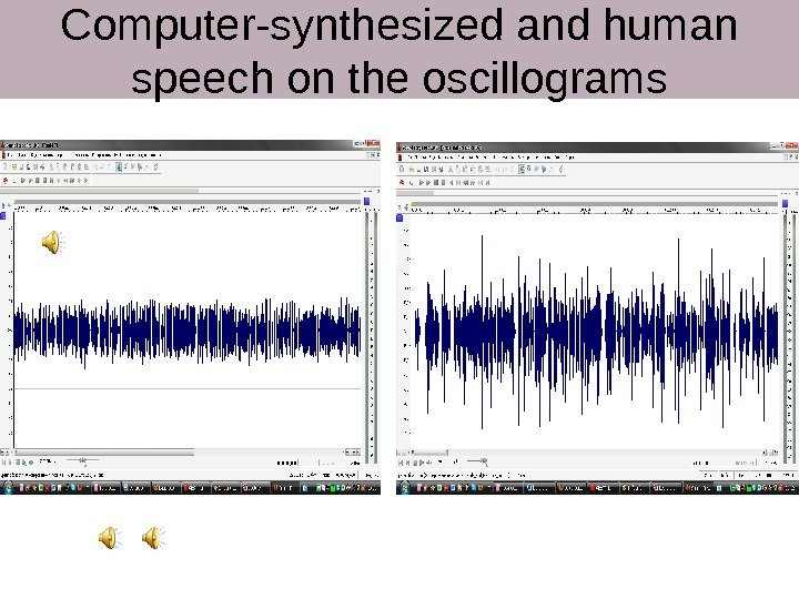 Computer-synthesized and human speech on the oscillograms
