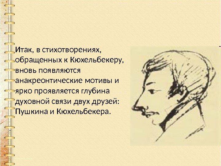 это анализ «собрании лицейских стихотворений». пушкин завещание кюхельбекера изображение
