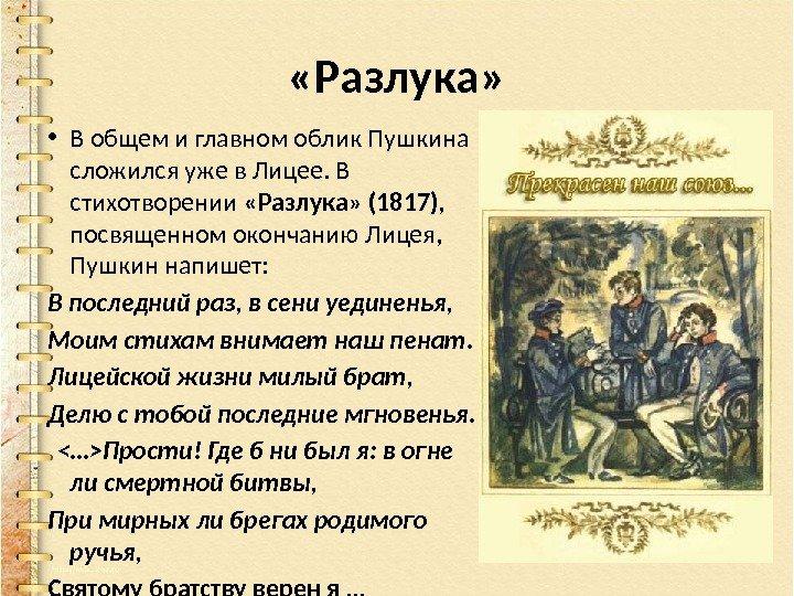 Стих пушкина который он написал в лицее