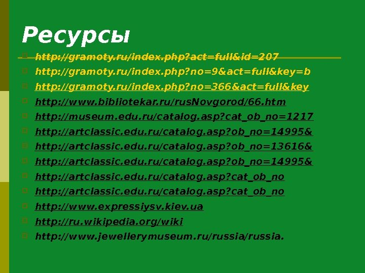 Ресурсы http: //gramoty. ru/index. php? act=full&id=207 http: //gramoty. ru/index. php? no=9&act=full&key=b http: //gramoty. ru/index. php? no=366&act=full&key