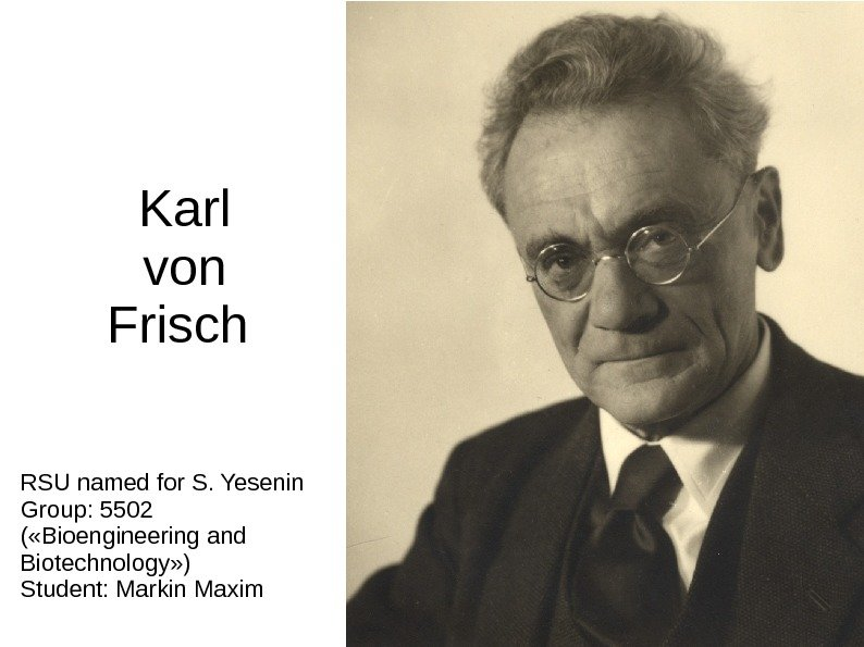 Karl von Frisch RSU named for S. Yesenin Group: 5502 ( «Bioengineering and Biotechnology»