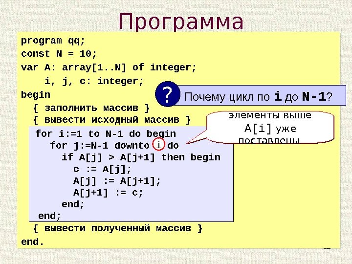 12 Программа program qq; const N = 10; var A: array[1. . N] of integer;