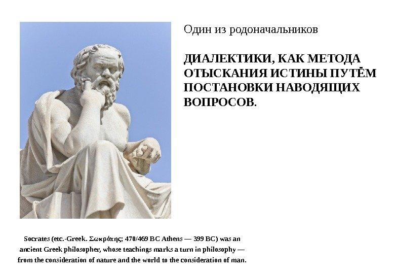 Socrates (etc. -Greek.  Σωκράτης ; 470/469 BC Athens — 399 BC) was an ancient Greek